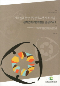 기후변화 통합영향평가모형 체계 개발: 정책연계모형개방을 중심으로. 2