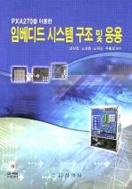 PXA270을 이용한 임베디드 시스템 구조 및 응용