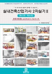 실내건축산업기사 2차실기. 2(제43회~86회)