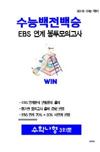 수학 나형 EBS 연계 봉투모의고사(3회분)(2018 수능 대비)(봉투형)