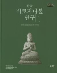 한국 비로자나불 연구(상): 불상편