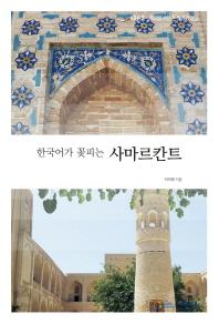 한국어가 꽃피는 사마르칸트