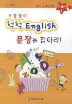 척척 ENGLISH 문장을 잡아라 STEP. 3: 영어 길라잡이편(초등영어)