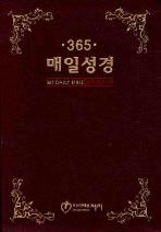 365 매일성경(소)(단본)(무지퍼)(적색)(개역개정4판)