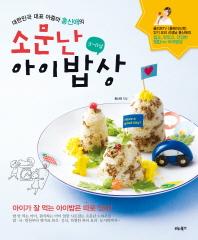 대한민국 대표 아줌마 홍신애의 소문난 아이밥상(3-11살)