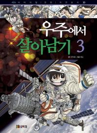 우주에서 살아남기. 3