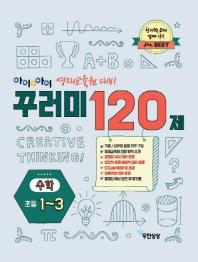 아이앤아이 꾸러미 120제 수학(초등1~3)