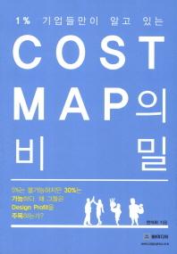 1%의 기업들만이 알고 있는 Cost Map의 비밀