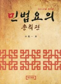 민법요의: 총칙편(2012)