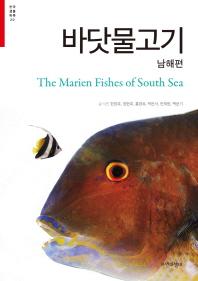 바닷물고기: 남해편