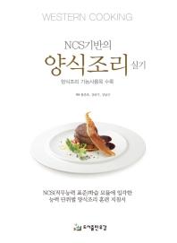 NCS기반의 양식조리 실기