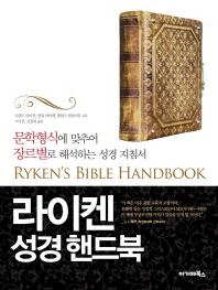 라이켄 성경 핸드북
