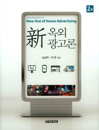 신 옥외 광고론