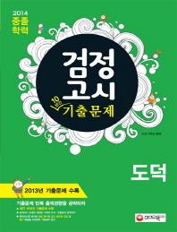 도덕 중졸학력 검정고시 10년간 기출문제(2014)