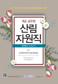 산림자원직 실력평가 모의고사(9급 공무원)(2016)(8절)