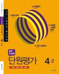 열공 전과목 단원평가 초등 4-2(2019)