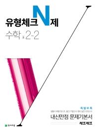 유형체크 N제 수학 중 2-2 내신만점 문제기본서(2021)