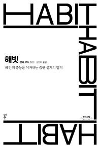 해빗(큰글자도서)
