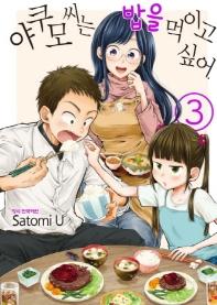 야쿠모씨는 밥을 먹이고 싶어. 3