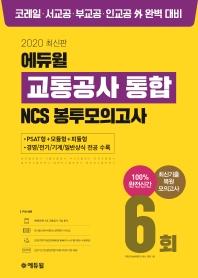 에듀윌 교통공사 통합 NCS 봉투모의고사 6회(2020)
