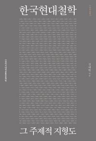 한국 현대 철학: 그 주제적 지형도