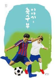 축구부 이야기. 2
