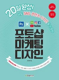 20일 완성! 포토샵 마케팅 디자인(포토샵 한글판)