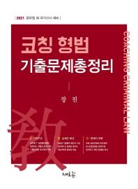 코칭 형법 기출문제총정리(2021)