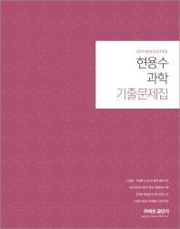 현용수 과학 기출문제집(2019)