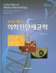 컬러로 배우는 의학진단세균학