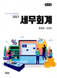 세무회계(2021)
