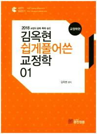 김옥현 쉽게 풀어쓴 교정학. 1: 교정학 편(2018)