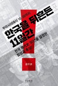 부마사태에서 10.26까지 한국을 뒤흔든 11일간