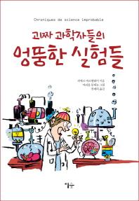 괴짜 과학자들의 엉뚱한 실험들