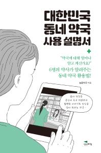대한민국 동네 약국 사용 설명서