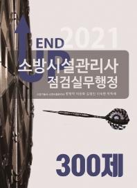 엔드 업(End Up) 소방시설관리사 점검실무행정 300제(2021)