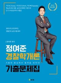 2022 정여준 경찰학개론 기출문제집