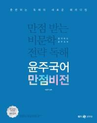 윤주국어 만점비전