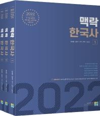 2022 맥락한국사