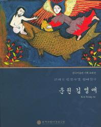 운원 김영애