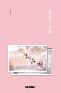 스물여섯 번째, 봄
