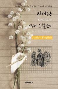 리어왕 영어 소설 쓰기 (주니어-영어원서) : KING LEAR - Shakespeare's English Novel Writing