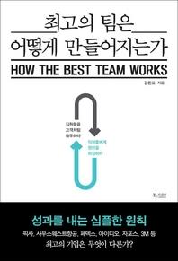 최고의 팀은 어떻게 만들어지는가