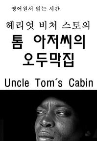 영어원서읽는시간 헤리엇비처스토의 톰아저씨의오두막집Uncle Tom's