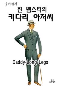 영어원서 진 웹스터의 키다리 아저씨 Daddy-Long-Legs
