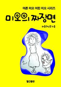 어른 미오 어린 미오 시리즈. 1: 미오의 짜장면