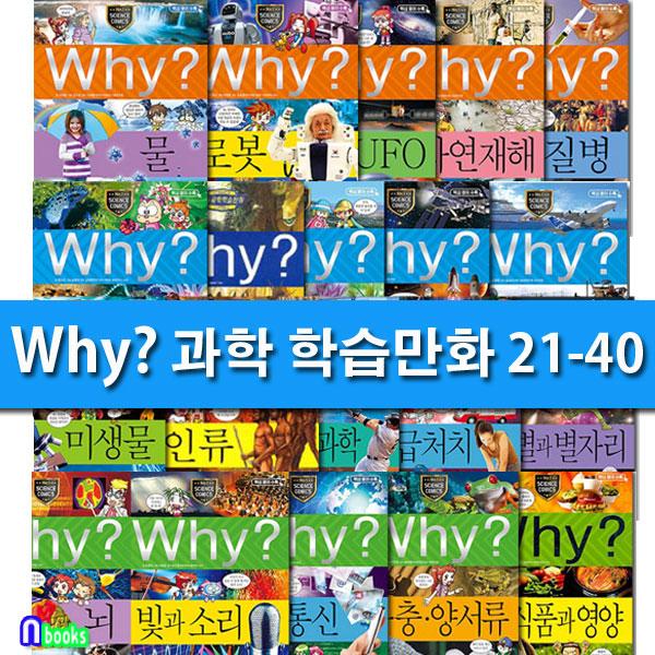 Why 와이 과학 21-40 세트(전20권.증보판)-Why 과학 학습만화/예림당
