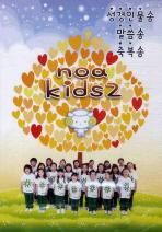 노아키즈. 2(CD 2장)