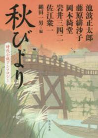 秋びより 時代小說アンソロジ-