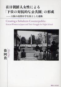 在日朝鮮人女性による「下位の對抗的な公共圈」の形成 大阪の夜間中學を核とした運動